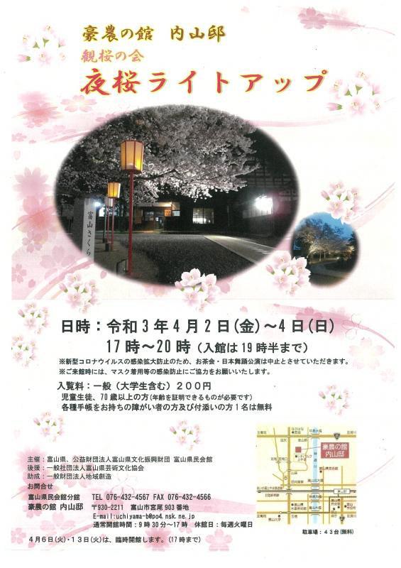 【内山邸 観桜の会2021】夜桜ライトアップで優雅なお花見!