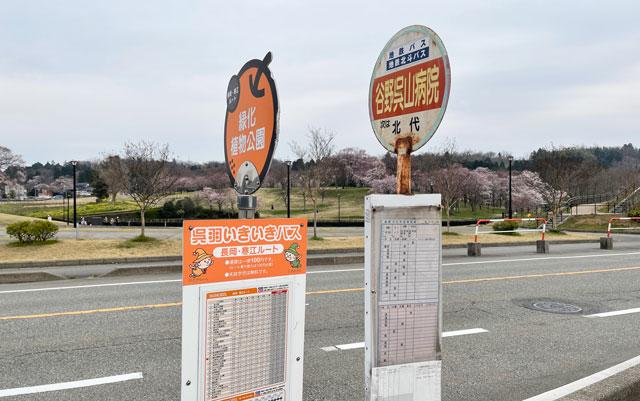 富山市の呉羽山公園・都市緑化植物園のバス停