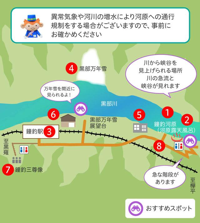 黒部峡谷トロッコ電車の「鐘釣駅」の観光案内地図