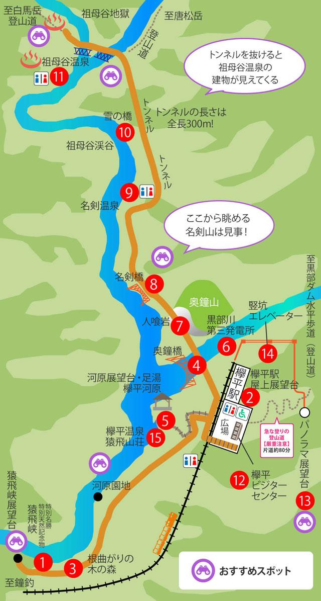 黒部峡谷トロッコ電車の「欅平駅」の観光案内地図