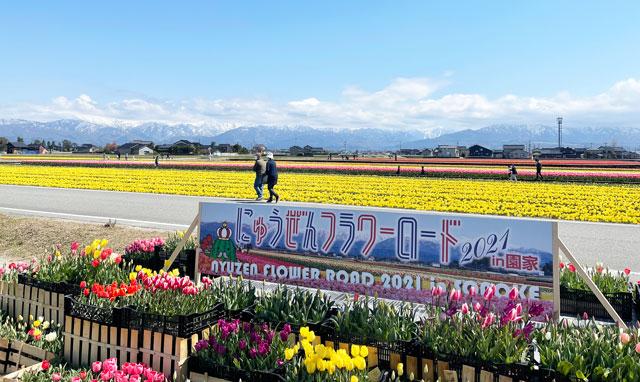 富山県入善町の「入善フラワーロード2021」の看板