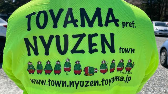 富山県入善町の観光ユニフォーム2