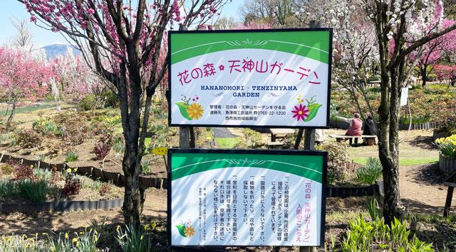 魚津市「花の森 天神山ガーデン」の案内板