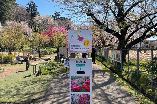 魚津市「花の森 天神山ガーデン」の料金箱