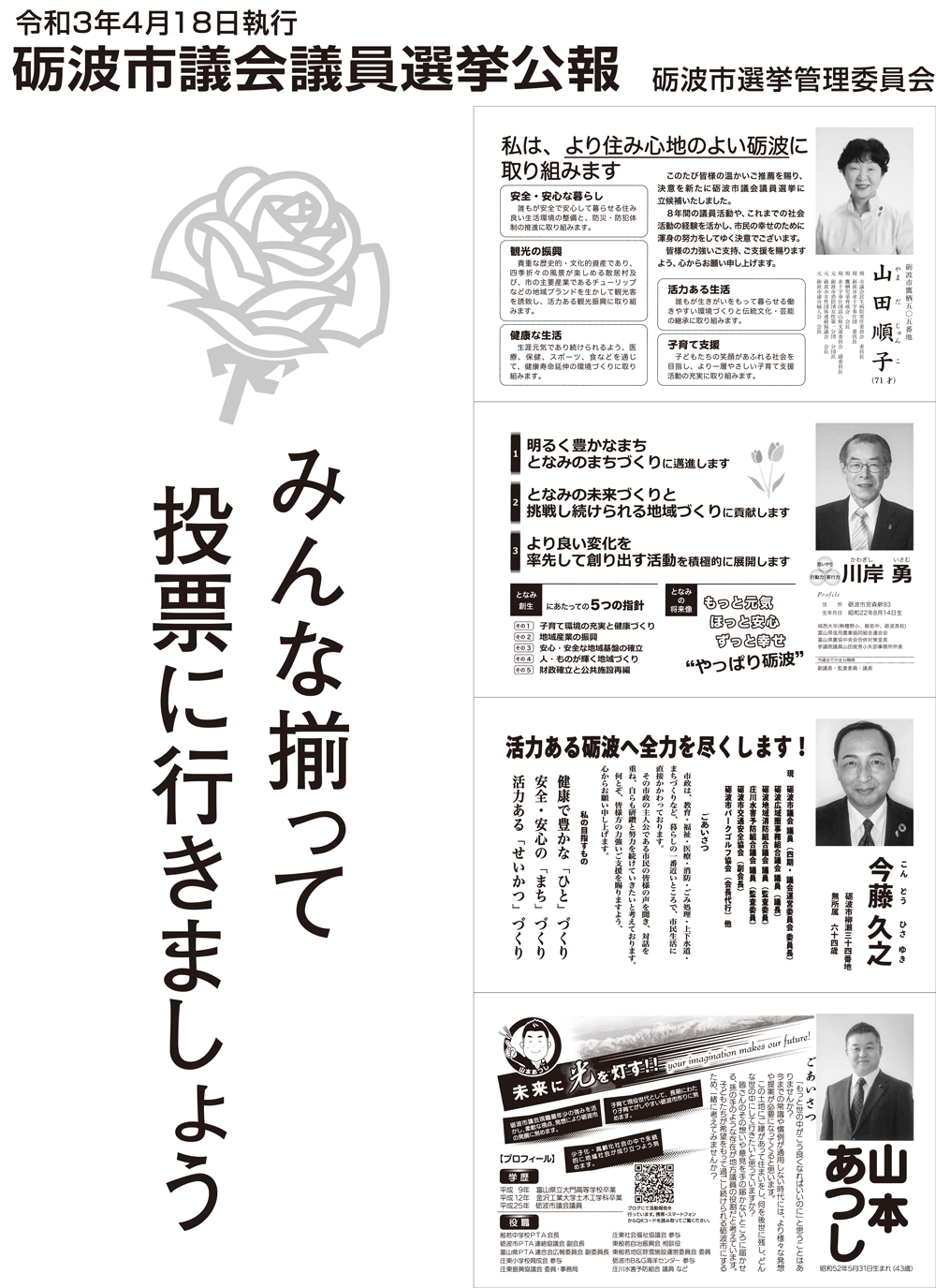 砺波市議会議員選挙2021の選挙公報3