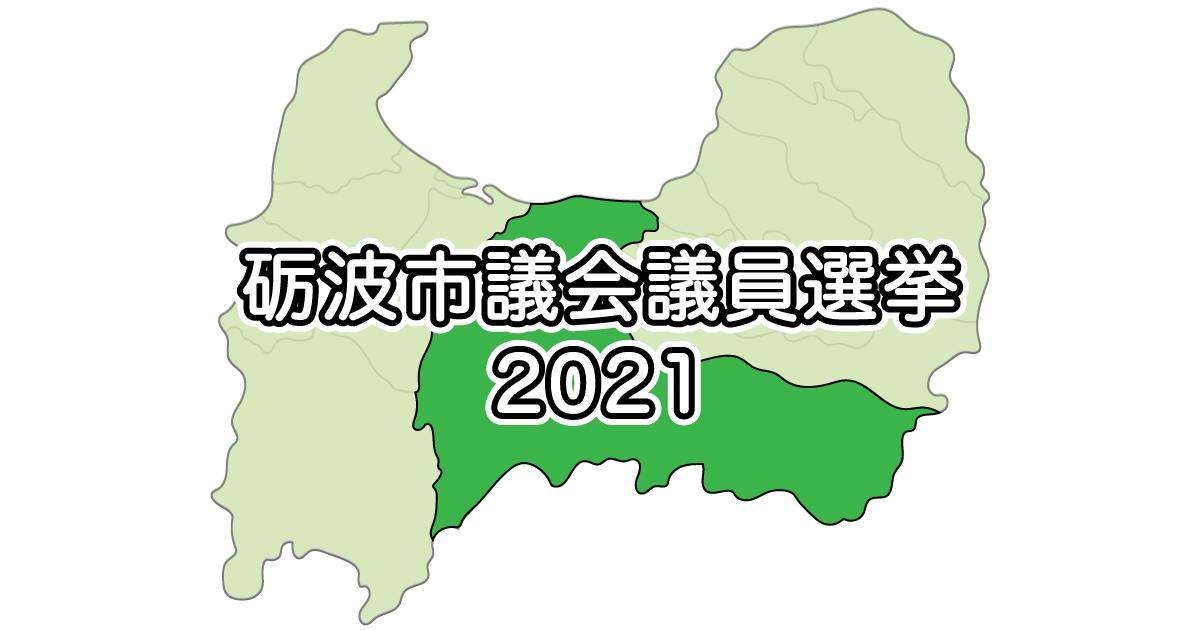 【砺波市議会議員選挙2021】立候補者&結果まとめ【投票日&投票所】