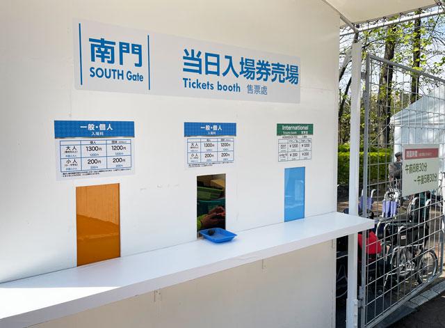 富山県砺波市「となみチューリップフェア」の料金所
