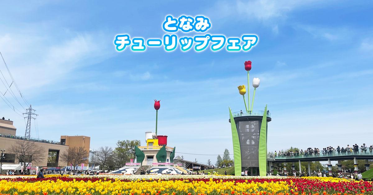 【となみチューリップフェア】新旧チューリップタワー