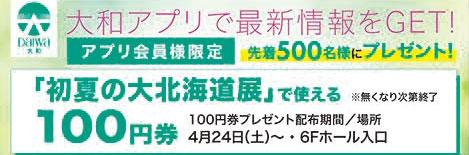 【初夏の大北海道展2021】で利用できる富山大和アプリ