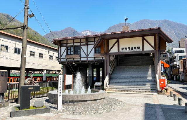 富山県黒部市の富山地方鉄道「宇奈月温泉駅」