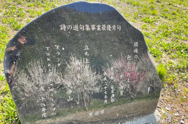 富山県黒部市宇奈月「弥太蔵発電所跡」の俳句の石碑