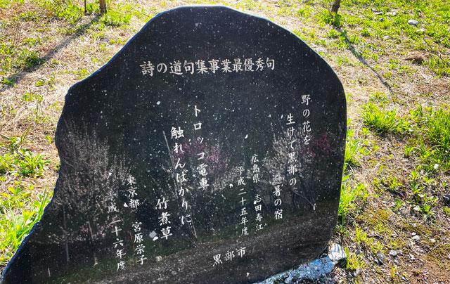 富山県黒部市宇奈月「弥太蔵発電所跡」の詩の道句集