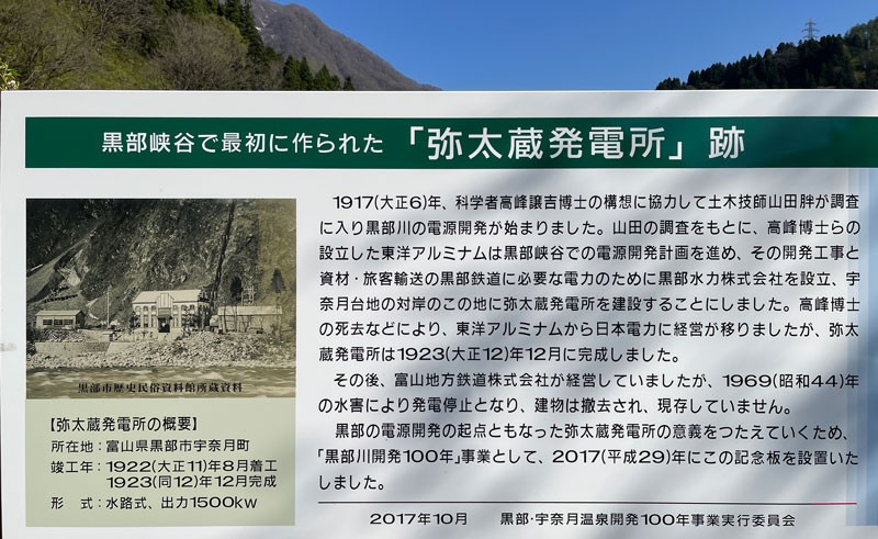 富山県黒部市宇奈月「弥太蔵発電所跡」の看板