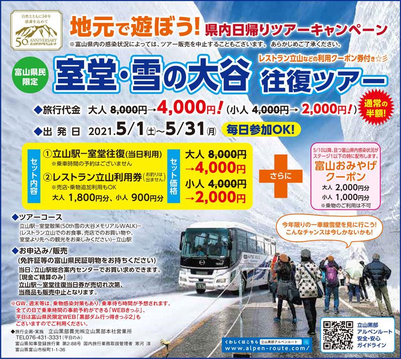 【実質200円】室堂・雪の大谷往復ツアー!地元で遊ぼう【富山県民限定】