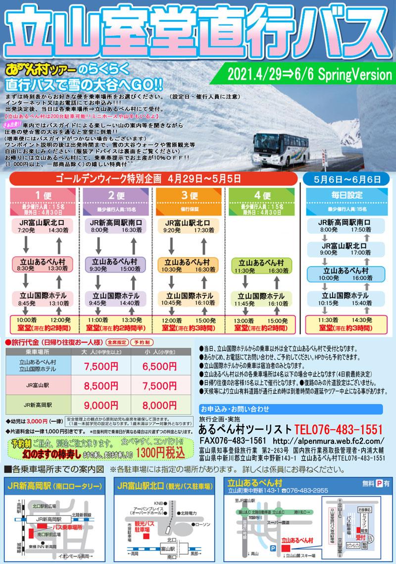 立山黒部アルペンルート「雪の大谷」への立山室堂直行バス