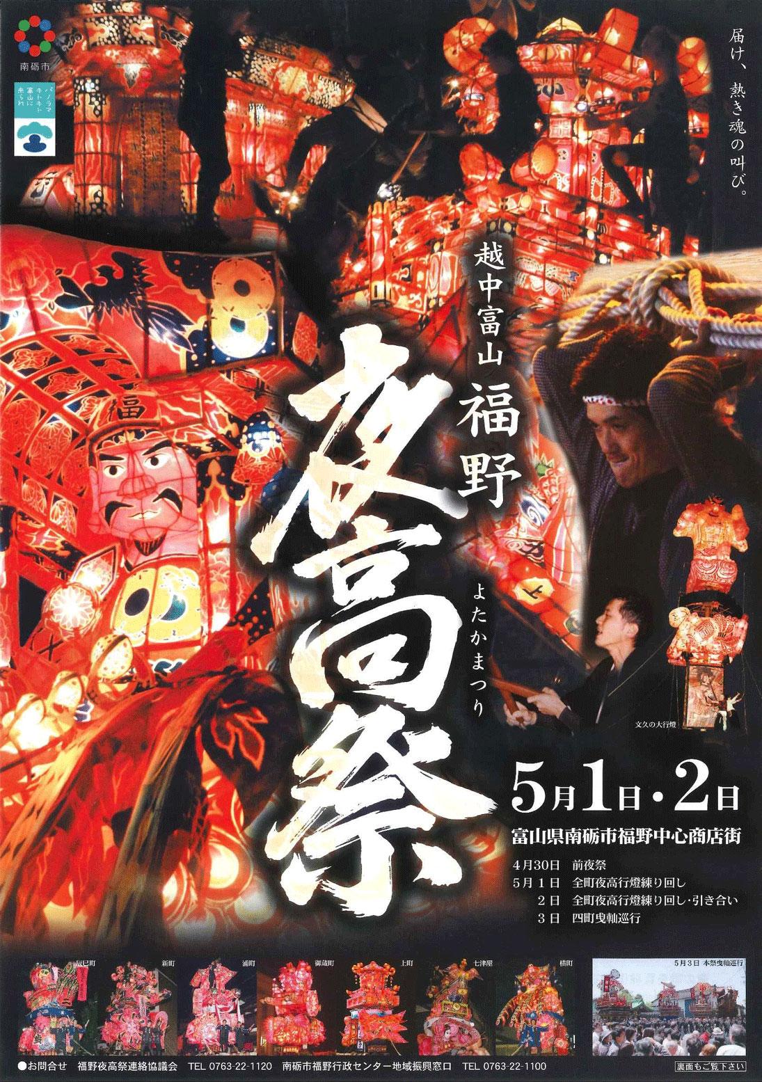 福野夜高祭2018のポスター