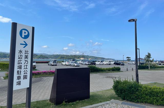 富山県氷見市の「比美乃江公園」水辺広場駐車場(無料)