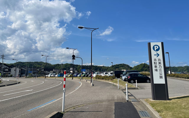 富山県氷見市の「比美乃江公園」北駐車場(無料)