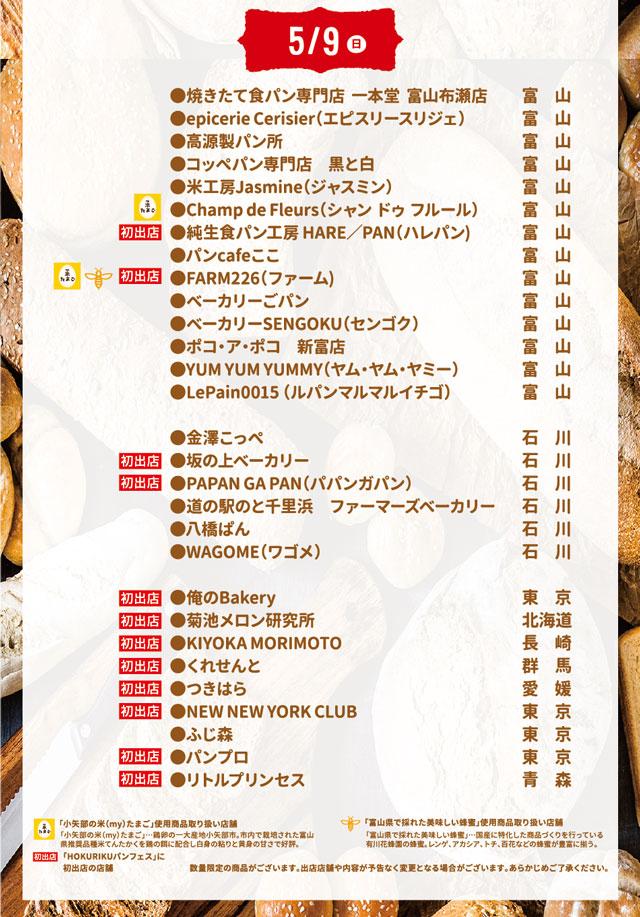 三井アウトレットパーク北陸小矢部「HOKURIKUパンフェス2021」5月9日に出店するパン屋さん