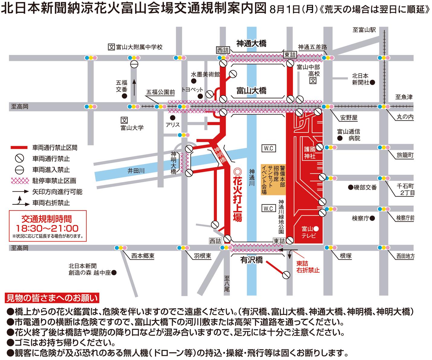 北日本新聞納涼花火大会2018の交通規制地図