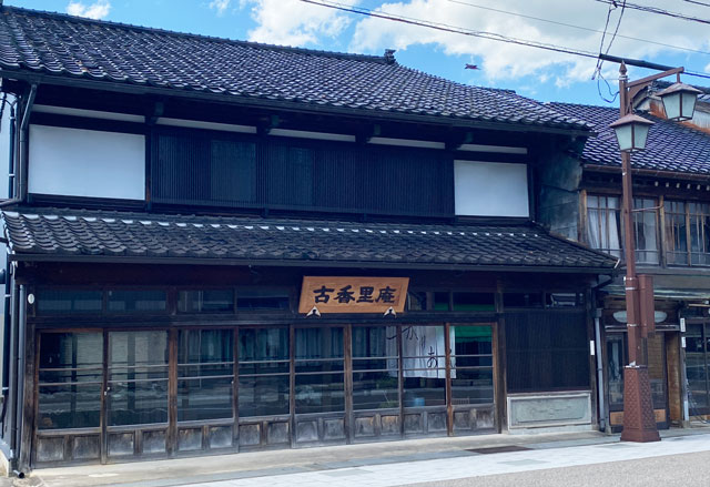 富山県南砺市の越中井波 町屋旅館 古香里庵の外観