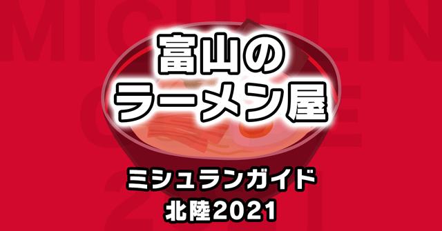 【富山県のラーメン屋】ミシュランガイド掲載店まとめ!