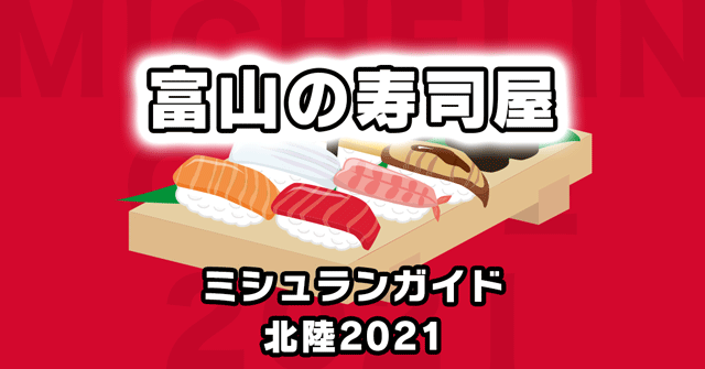 【富山の寿司屋】ミシュランガイド掲載店まとめ!