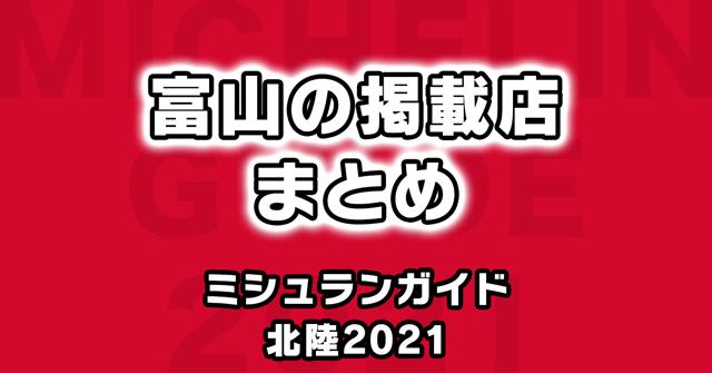 【富山のミシュラン掲載店2021】レストランやホテルまとめ【地図付】