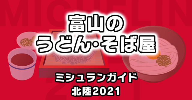 【富山県のうどん・そば】ミシュランガイド掲載店まとめ!