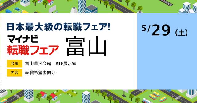【マイナビ転職フェア富山2021年5月29日】富山県民会館で開催【参加企業一覧】