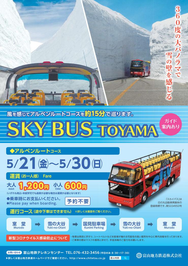 【アルペンルート+スカイバス富山】新しい景色を見よう【料金や運行日】