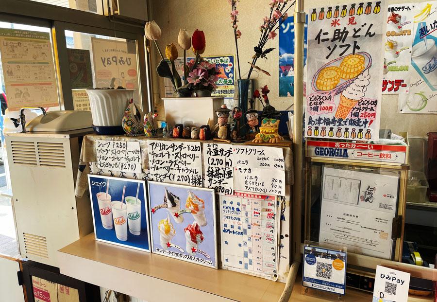 富山県氷見市ソフトクリームの島津福寿堂のメニュー