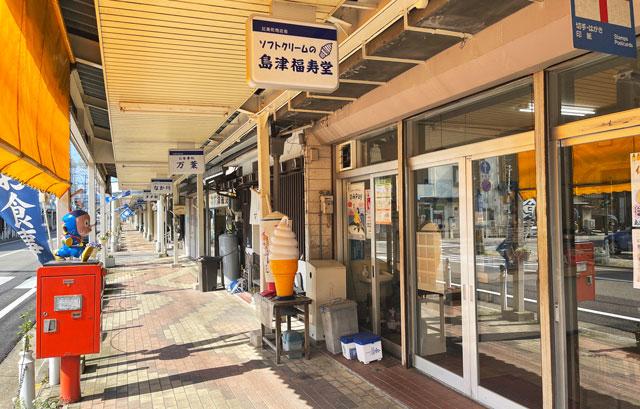 富山県氷見市「ソフトクリームの島津福寿堂」の店舗