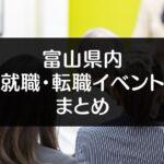 【富山の就活・転職イベントまとめ】合同企業説明会やセミナーの日程一覧!