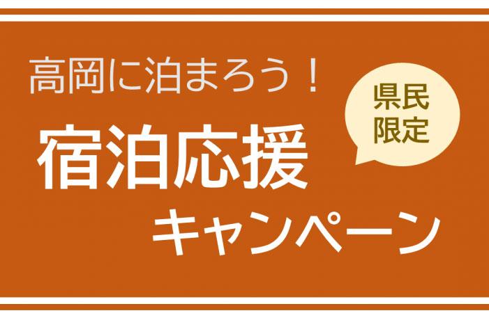高岡に泊まろう!宿泊応援キャンペーン2021