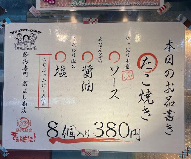 SNSで人気の本場大阪のたこ焼き移動販売「冨よし商店」のメニュー