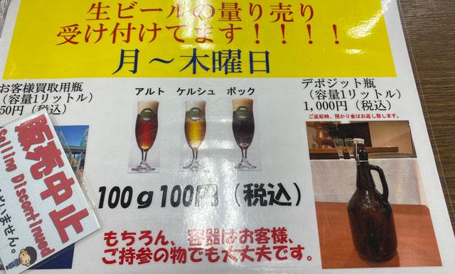 富山県黒部市の地ビール「宇奈月ビール」の量り売り