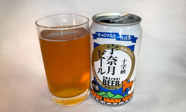 富山県黒部市の地ビール「宇奈月ビール」の十字架(ケルシュ)