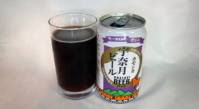 富山県黒部市の地ビール「宇奈月ビール」のカモシカ(ボック)