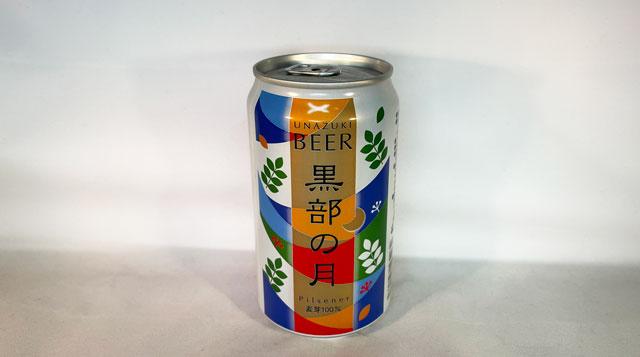 富山県黒部市の地ビール「宇奈月ビール」の黒部の月