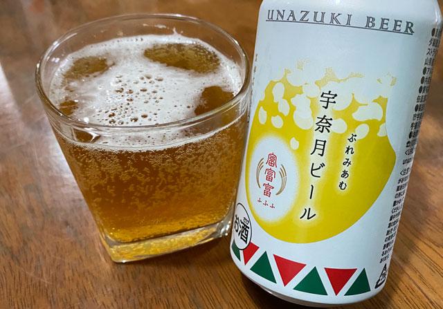 富山県黒部市の地ビール「宇奈月ビール」のぷれみあむ(富富富)