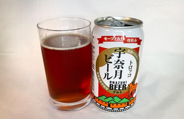 富山県黒部市の地ビール「宇奈月ビール」のトロッコ(アルト)