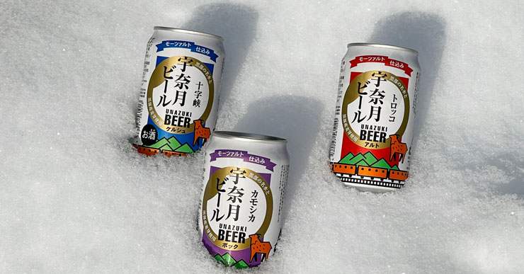 【レビュー】宇奈月ビールを全種類飲み比べて評価【通販でも購入可能】