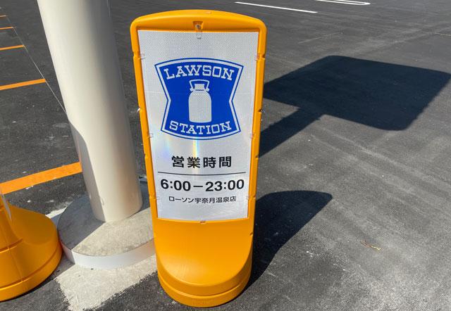 黒部市宇奈月温泉にある唯一のコンビニ「ローソン」の営業時間