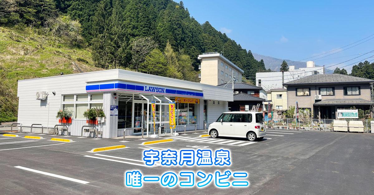 【宇奈月温泉のコンビニ】24時間営業ではないローソン【昔はポプラ】