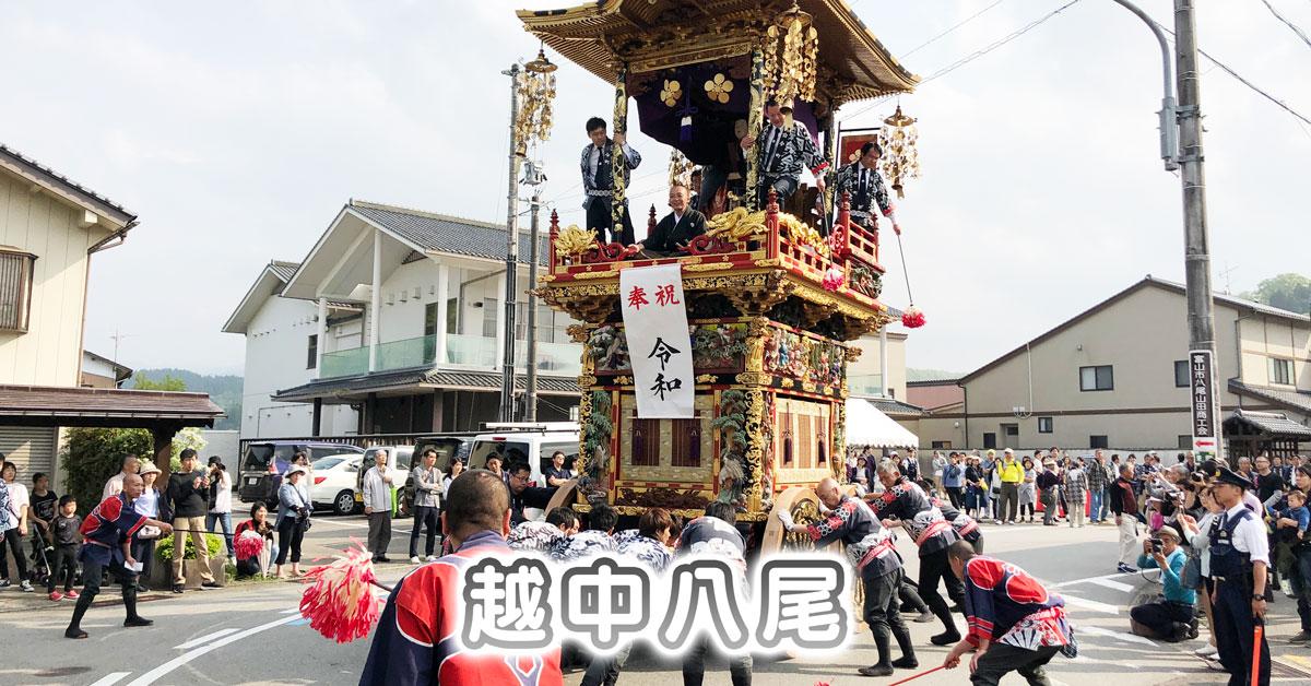 【越中八尾曳山祭】巡行日程や駐車場、アクセス、交通規制など!