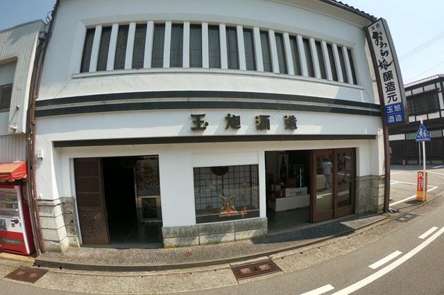 富山県富山市越中八尾の酒蔵「玉旭酒造」