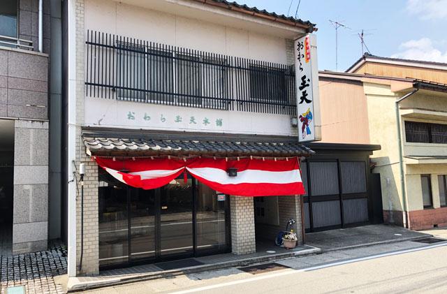 富山県富山市越中八尾の名物のお土産「玉天」