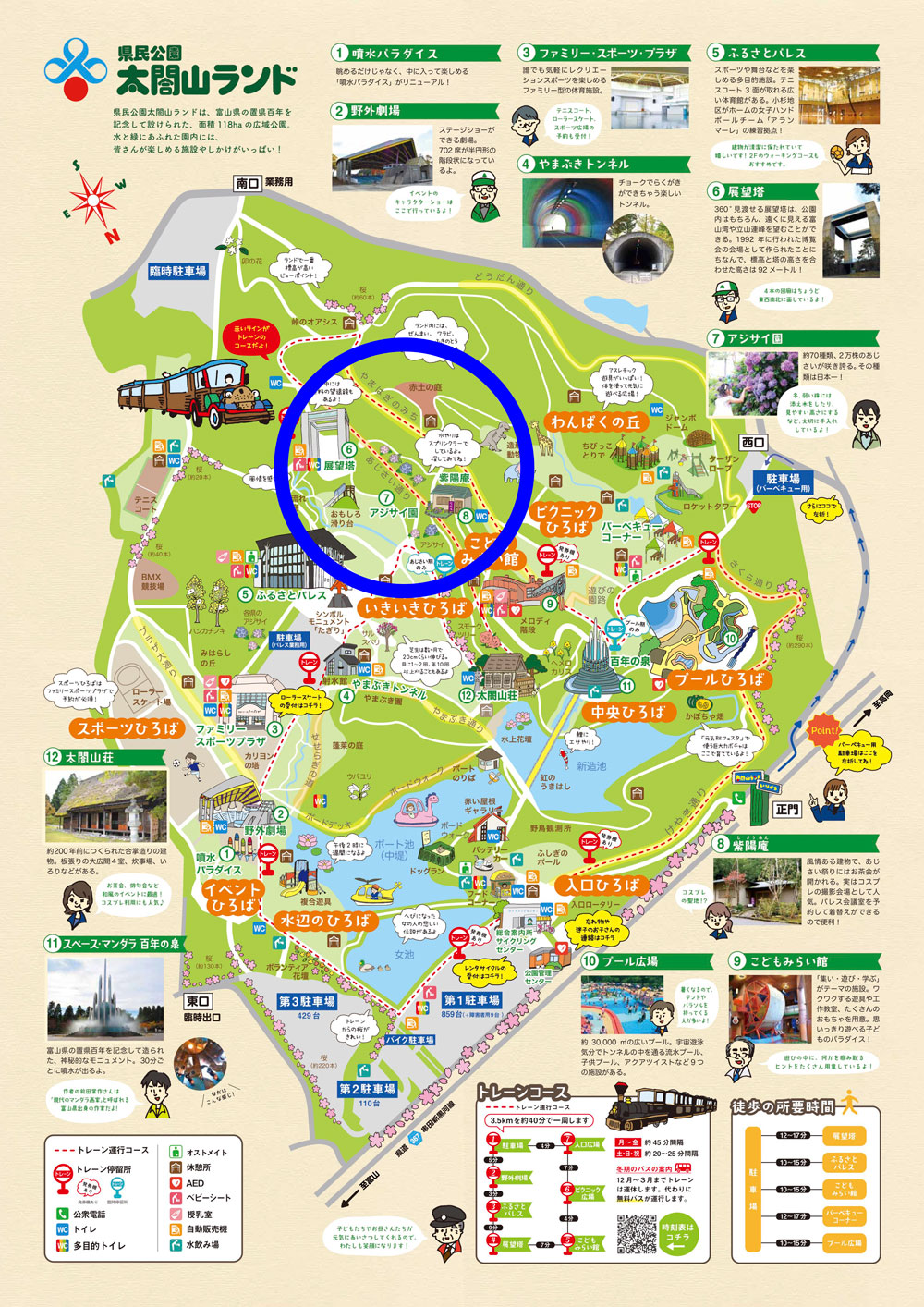 「あじさい祭りin太閤山ランド」の開催場所「あじさい通り」