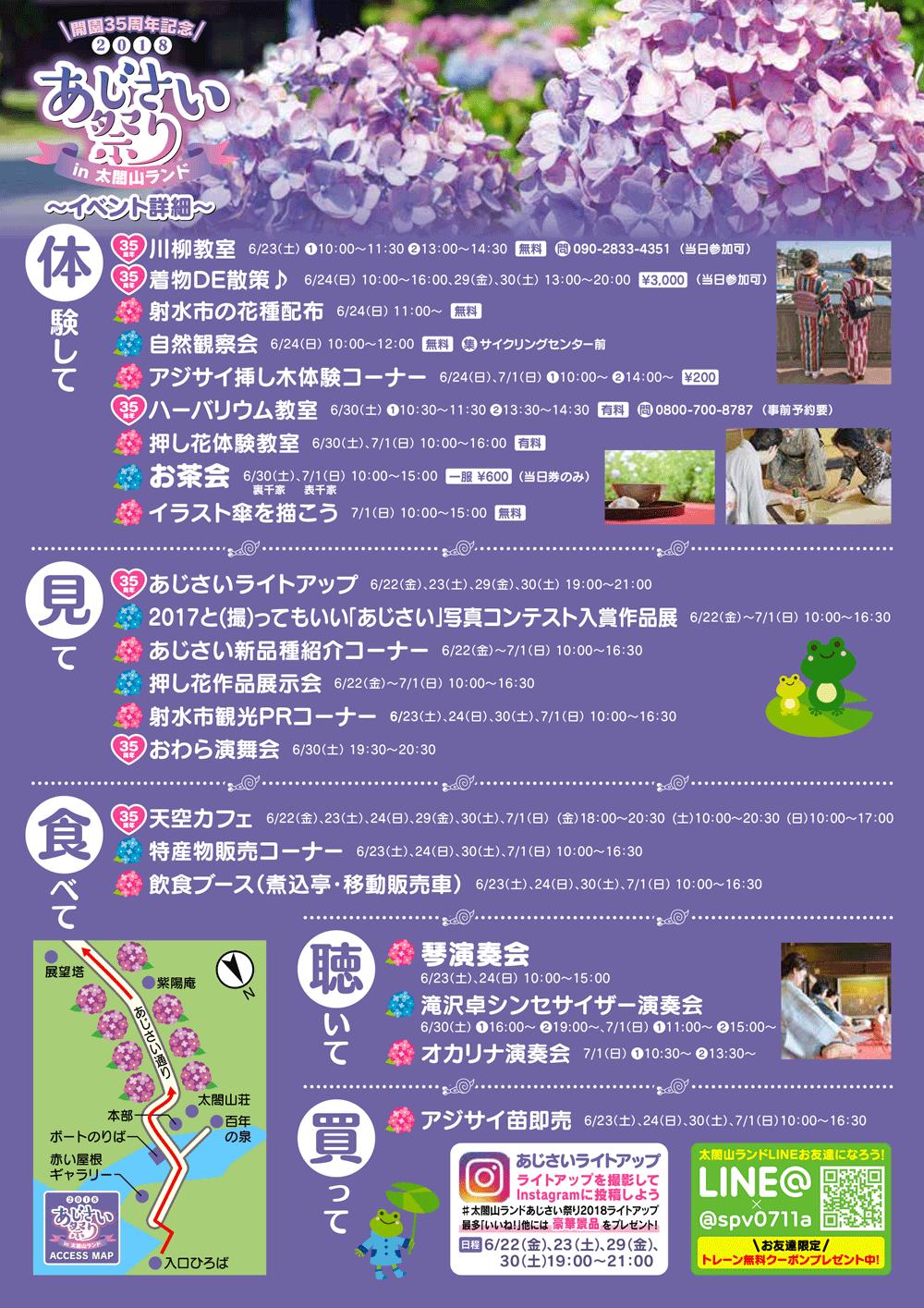 「あじさい祭りin太閤山ランド2018」のイベント内容